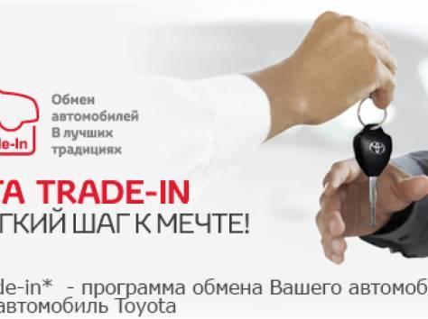 Toyota Trade-in (Программа обмена вашего автомобиля на новый  Toyota), фотография 1