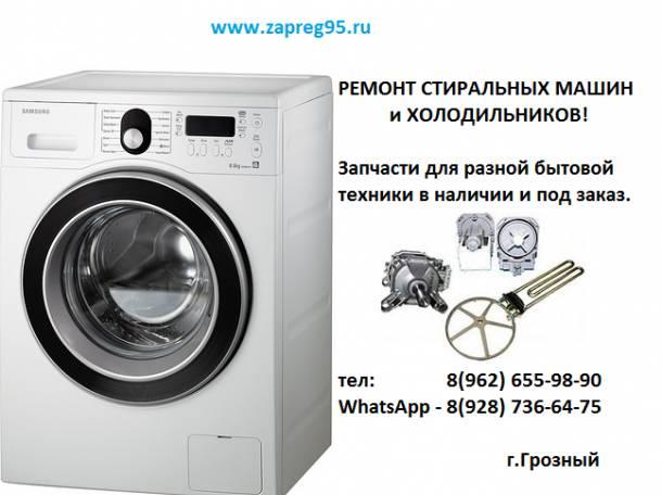 Ремонт Стиральных Машин и Запчасти, фотография 1