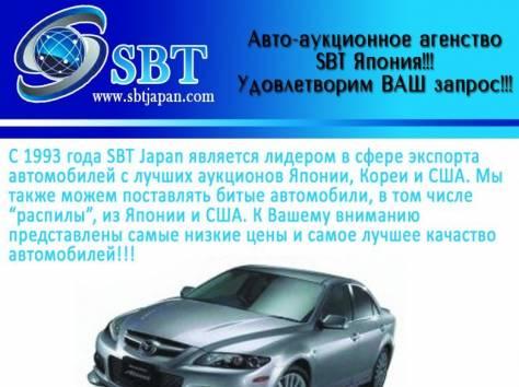 Авто-аукционное агенство SBT Japan, фотография 1