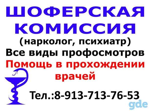 Водительская комиссия - помощь в прохождении нарколога и психиатра, фотография 1