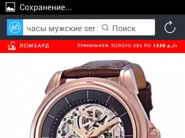 Кемерово часы ломбард крым скупка часов