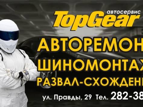 Автосервис TopGear, фотография 2