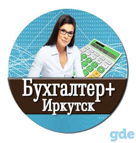 вакансии бухгалтер ип иркутск
