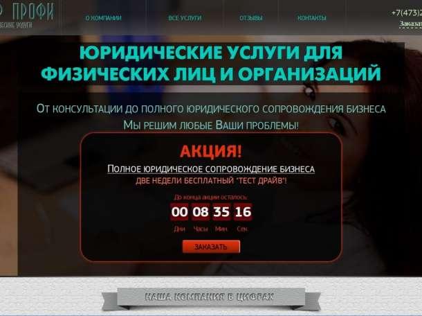 Создание и продвижение сайтов под ключ от 7 дней., фотография 1