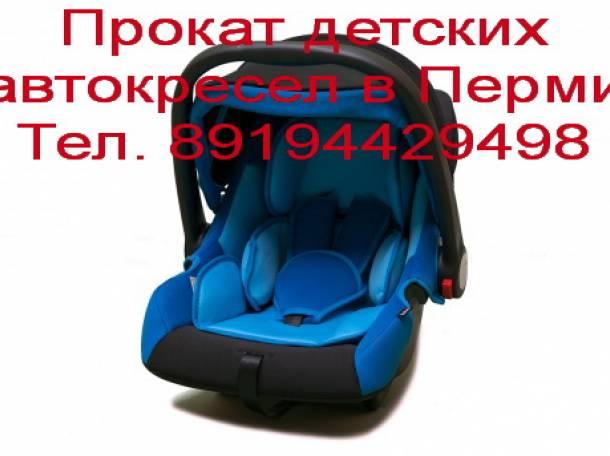 Детские автокресла, автолюльки прокат,напрокат Пермь, фотография 2