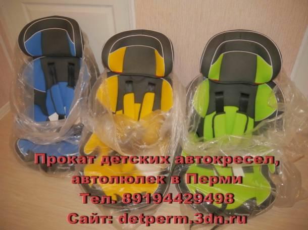 Детские автокресла, автолюльки прокат,напрокат Пермь, фотография 4