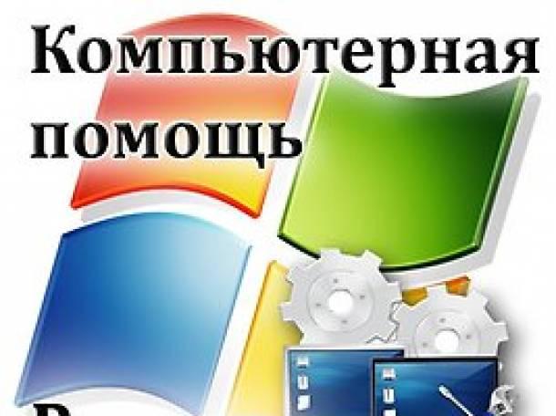 Компьютерная помощь в Адлере, фотография 1