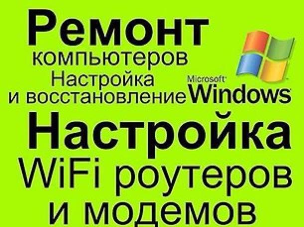 Компьютерная помощь в Адлере, фотография 2