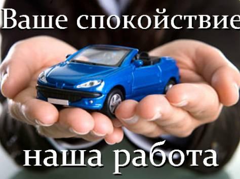 Бесплатная доставка полиса ОСАГО по Москве., фотография 7