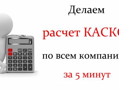 Бесплатная доставка полиса ОСАГО по Москве., фотография 8