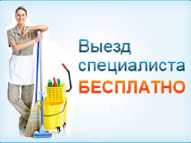 Профессиональная уборка, фотография 3