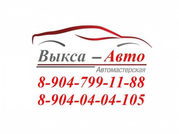 Автомастерская Выкса- Авто, фотография 1