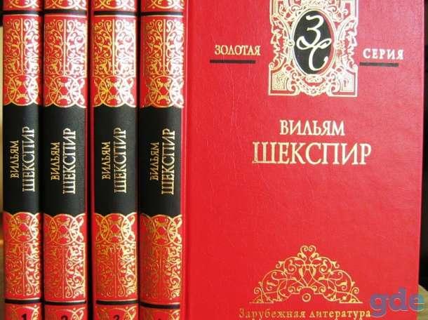 Продам золотую коллекцию книг!, фотография 2