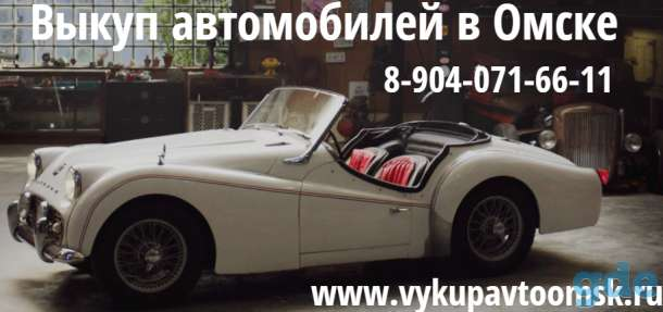 Срочный выкуп автомобилей в Омске до 90% стоимости, фотография 1