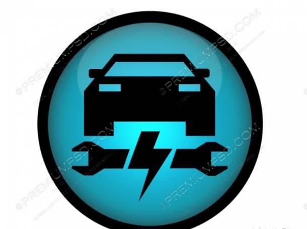 Профессиональный автоэлектрик приедет прямо к дому или офису и проведет диагностику или ремонт вашего автомобиля, фотография 2