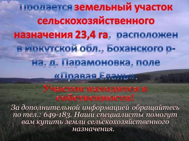 Продается земельный участок сельскохозяйственного назначения 23,4 га. Участок находится в собственности, фотография 1