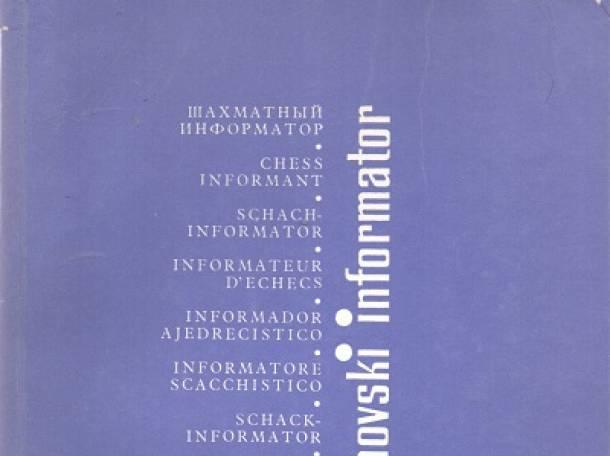 Шахматный информатор 28 (II-1979), фотография 1