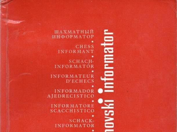 Шахматный информатор 30 (II -1980), фотография 1