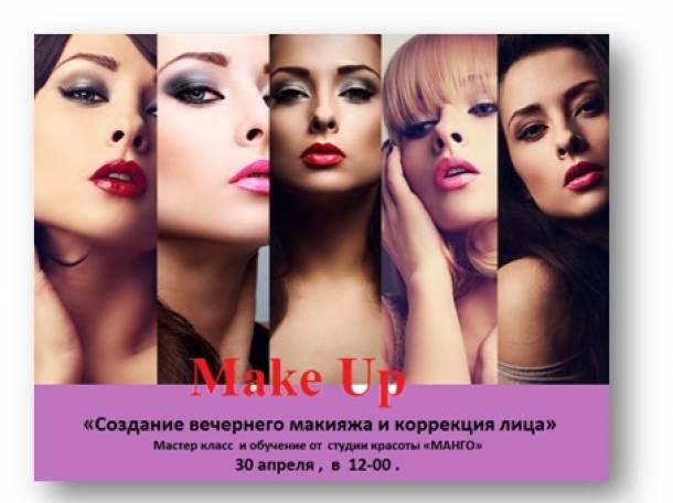 Мастер класс вечернего макияжа фото