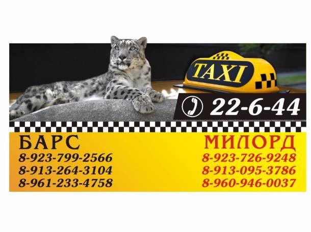 Такси Барс, фотография 1