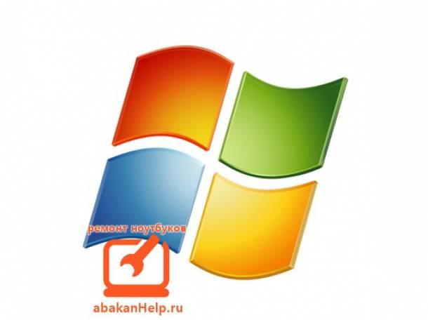 Установка Windows в Абакане , фотография 1