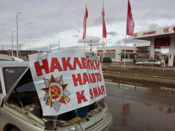Наклейки к Дню Победы на авто, фотография 5