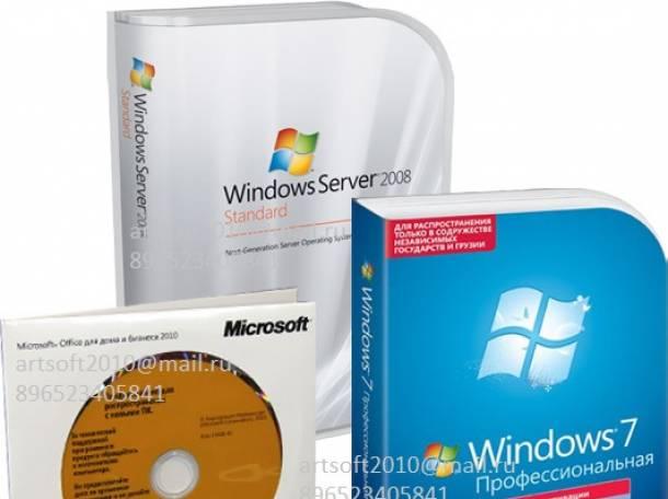 Можно ли продать Windows, Microsoft Office б/у или новые?, фотография 1