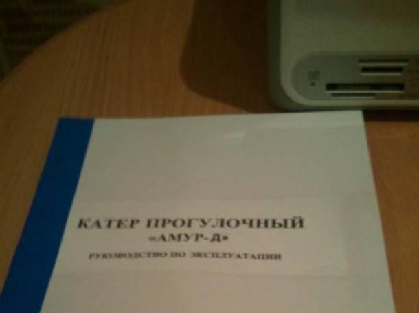 Документы на катер, фотография 3