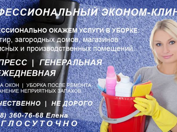 Уборка квартир и домов!, фотография 1