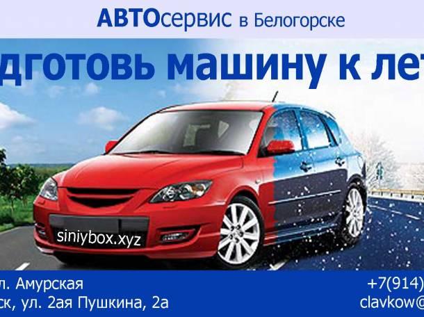 Автосервис в Белогорске