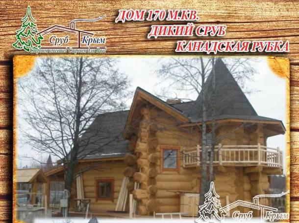 Построить рубленый дом канадской рубки 171 м.кв. в Крыму, фотография 1