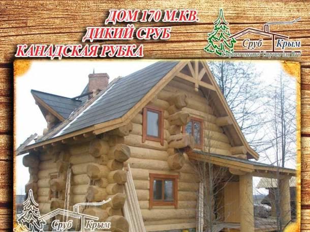 Построить рубленый дом канадской рубки 171 м.кв. в Крыму, фотография 2