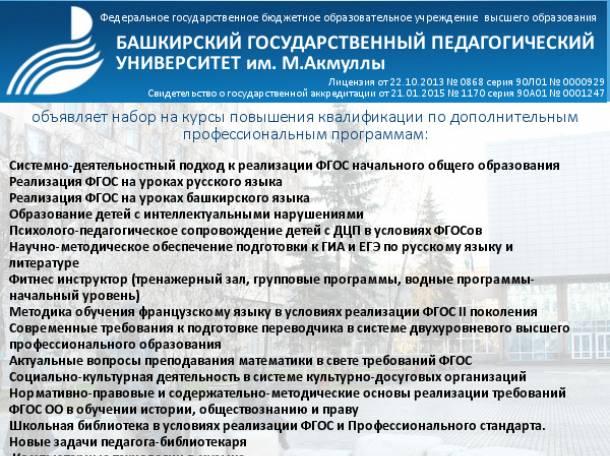 БГПУ им.М,Акмуллы объявляет набор на курсы проф. переподготовки и повышения квалификации, фотография 1