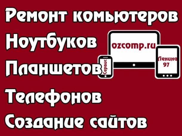 Ozcomp. Ремонт планшетов любых моделей., фотография 1