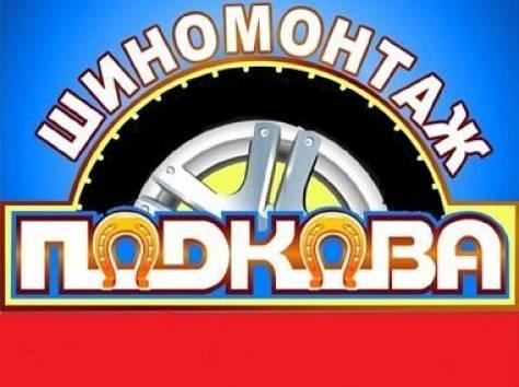 Шиномонтаж в Советском районе, фотография 1