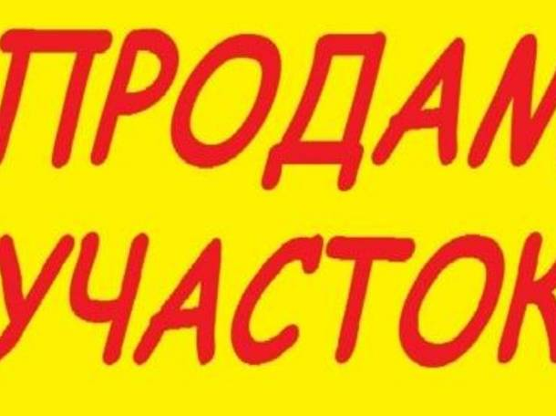 продам участок под ижс, Яркова в Центре, фотография 1