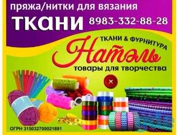 Магазин ткани и швейной фурнитуры