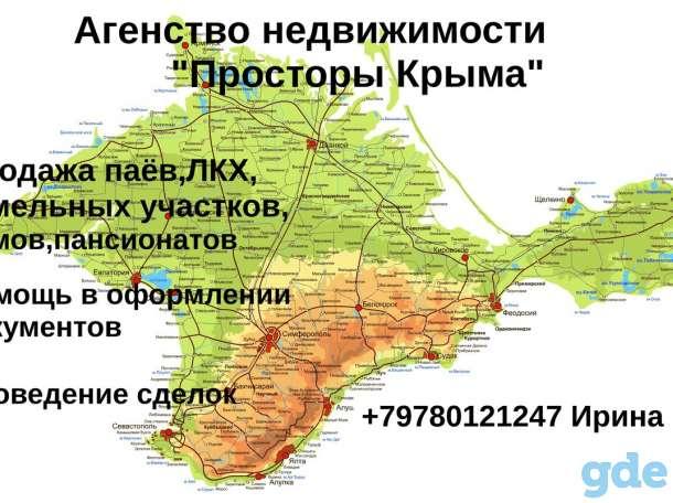 Крым,Черноморский район,Продажа земельных участков,Пайов,ЛКХ, фотография 1