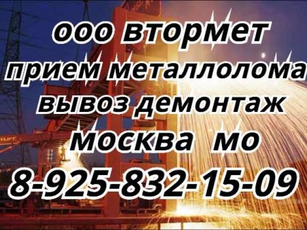 Закупаем металлолом москва цена на медь на лондонской бирже в Электрогорск