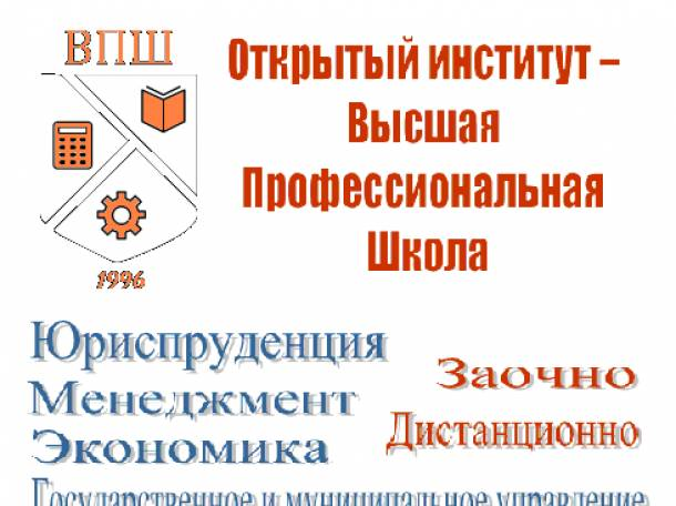 Курсы профессиональной переподготовки и повышения квалификации, фотография 1