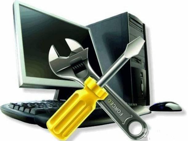 Помощь с компьютером, настройка, ремонт, фотография 1