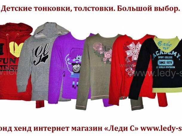 38cc021ef57 Детский секонд хенд интернет магазин Иркутск