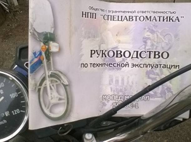 Продам Мопед Орион 50 (72) А, фотография 3