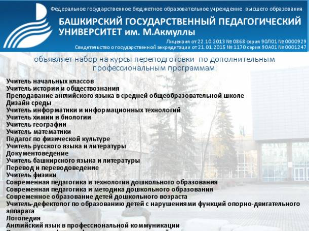 БГПУ им. М.Акмуллы объявляет на курсы переподготовки, фотография 1