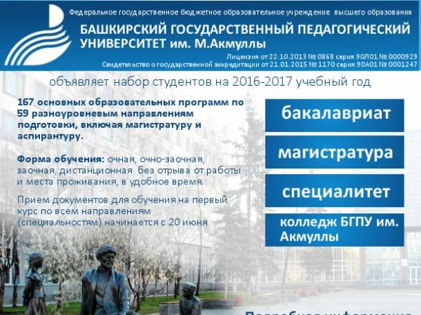 БГПУ им. М.Акмуллы объявляет набор студентов на 2016-2017 учебный год, фотография 1
