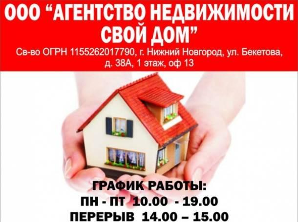 Требуются Специалисты по продаже недвижимости, фотография 1