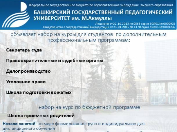БГПУ им. М.Акмуллы объявляет набор на курсы для студентов, фотография 1