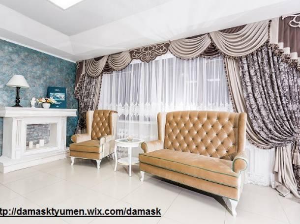 Шторы сшить бесплатно в салоне Дамаск, фотография 1