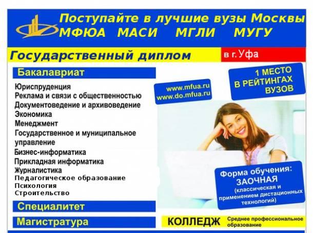 Московская Финансово-Юридическая Академия объявляет набор студентов, фотография 1