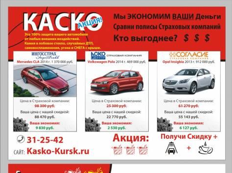 автострахование Каско в Курске со скидкой до 25%!!!, фотография 1
